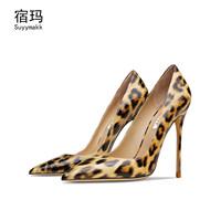 Leopard print 8cm