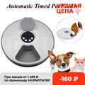 Round Timing Feeder Automatic Pet Feeder 6 Meals 6 Grids Cat Dog Electric Dry Food Dispenser 24 Hours Feed Pet Supplies 40%off preview-1