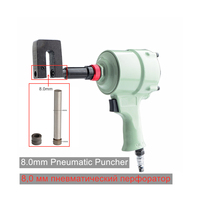 Air puncher 8mm