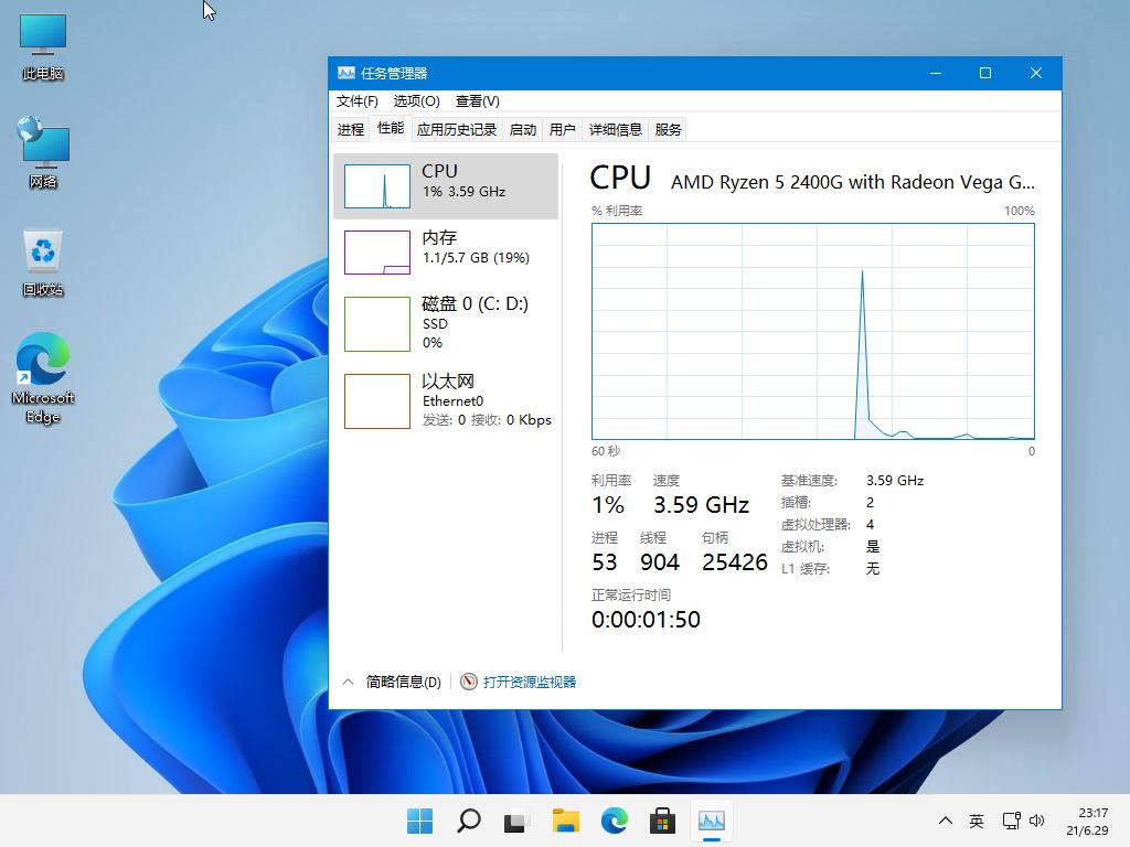 Windows 11 专业版 v22000.51 小修精简版