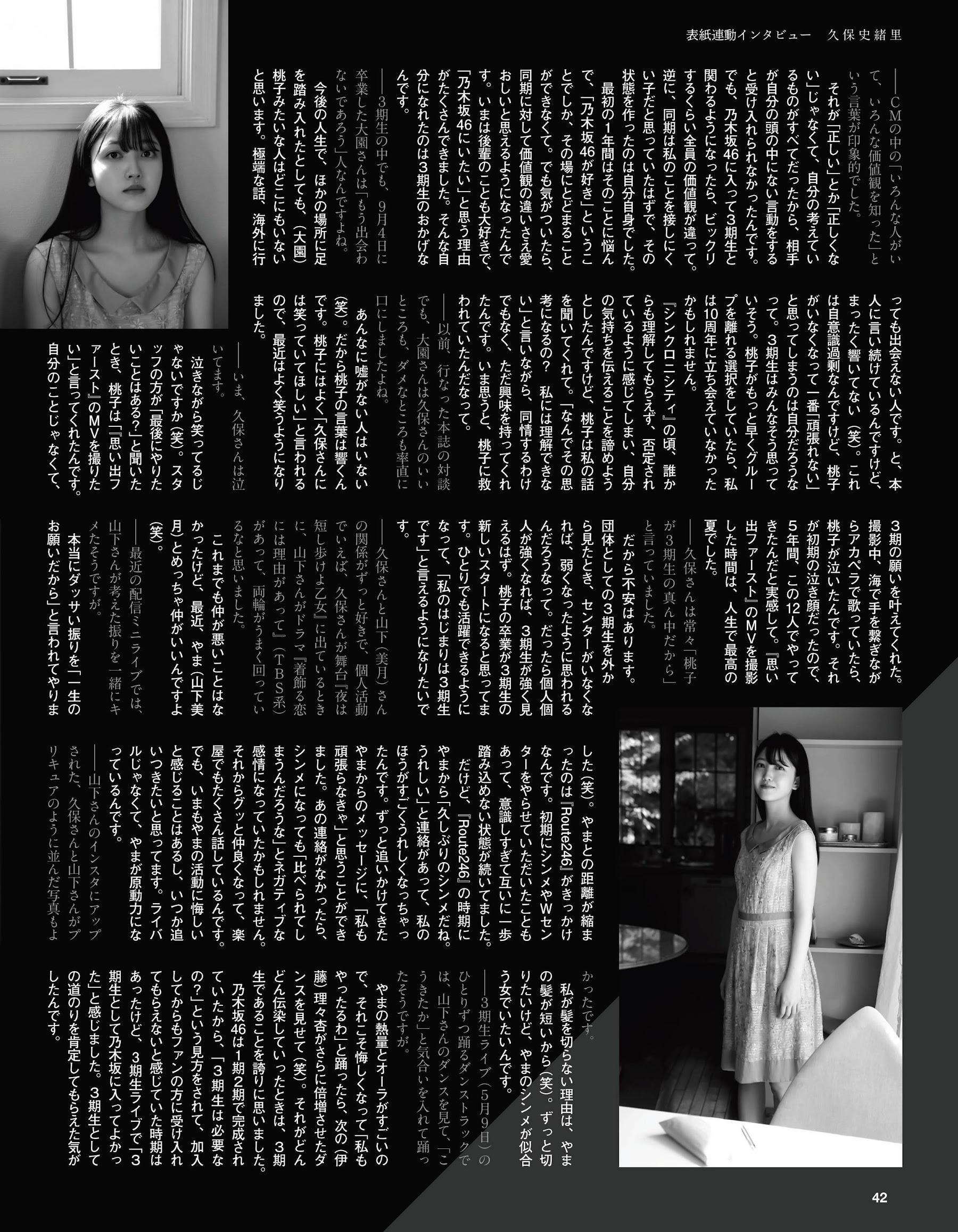 久保史緒里 桥本萌花 伊织萌 enako-EX大衆 2021.十月刊 杂志写真-觅爱图