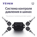 Teyes TPMS Car Auto Wireless Tire Pressure Monitoring System for car dvd player navigation preview-1