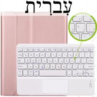 Hebrew Keyboard 1