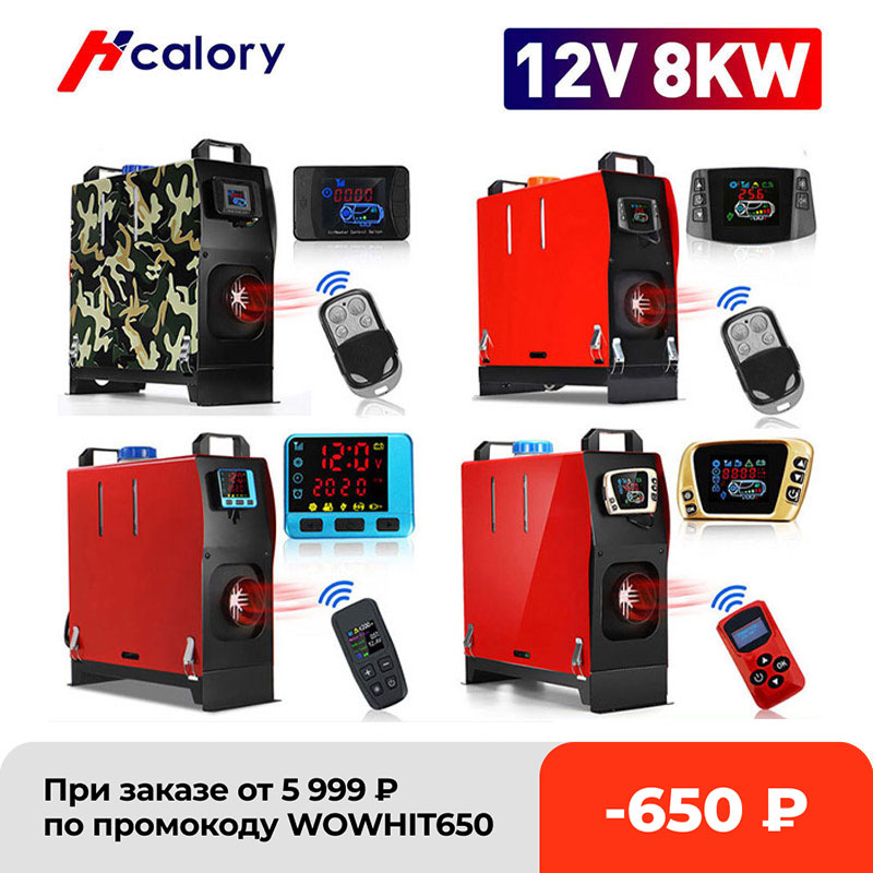 Hcalory All In One Diesel Air Car Heater Host 8KW Adjustable 12V LCD English Remote Control Integrated Parking Heater Machine