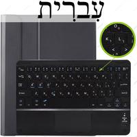 Hebrew Keyboard 2