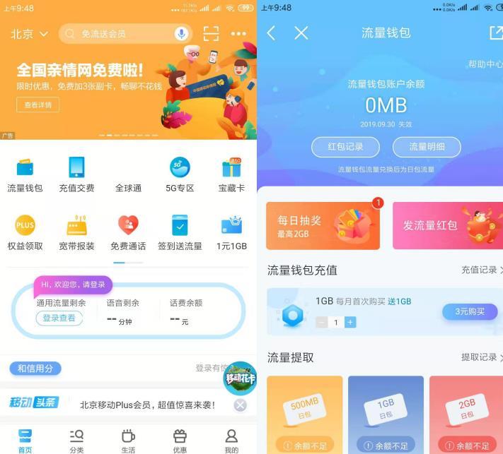 中国移动APP流量钱包每日抽奖送2G移动流量日包
