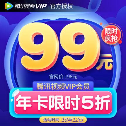 99元开通腾讯视频VIP一年 仅限QQ用户参与 活动仅限今天参与 速度