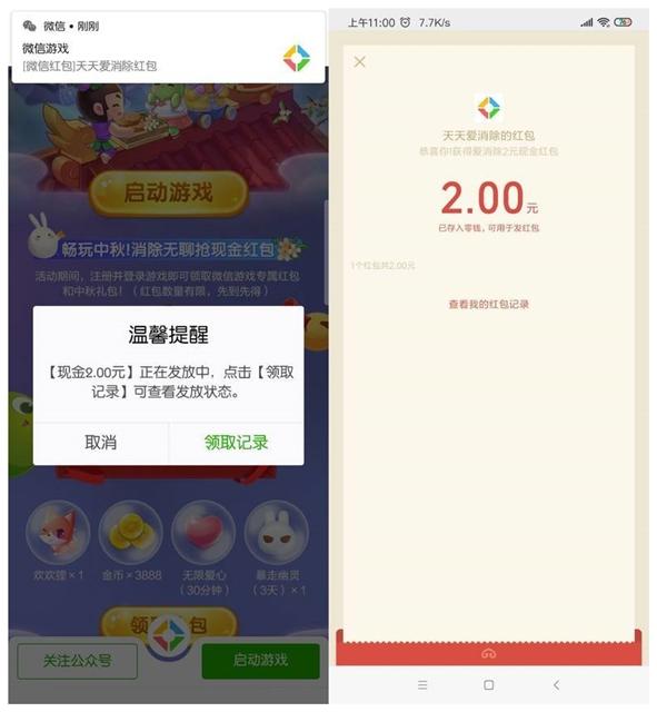 天天爱消除注册登陆领2元微信现金红包 秒到账