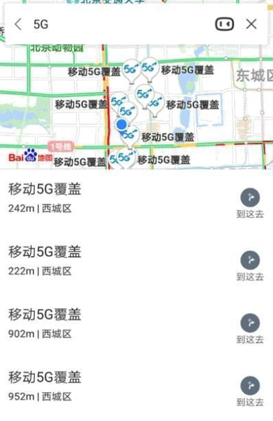 如何利用百度地图搜索查询附近是否覆盖5G移动信号