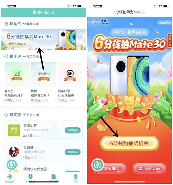 中国农业银行6分钱抽爱奇艺会员月卡 加油宝优惠券等奖励