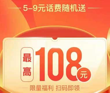 美团APP新用户0.99元冲10元三网话费 可换号换设备撸