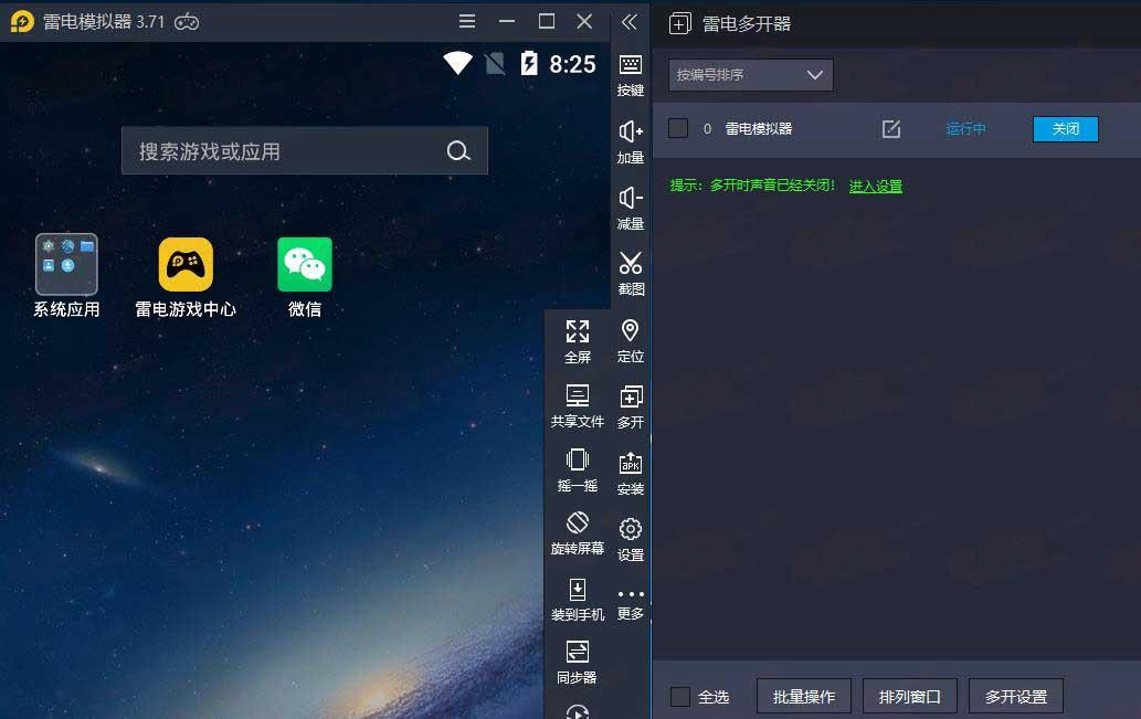 雷电安卓模拟器v3.71正式版下载 运行流畅 可多开 不卡,可以多开好多个,同步操作!附去广告补丁