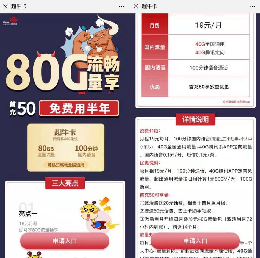 【爆款补货】中国联通超牛卡,月租19元 80G全国流量+100分钟国内语音 激活送20元 首充50免费用半年