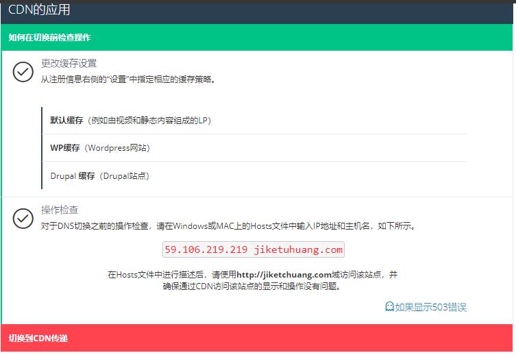 图片[10]-#Rapid START#来自日本免费的网站CDN加速服务-李峰博客