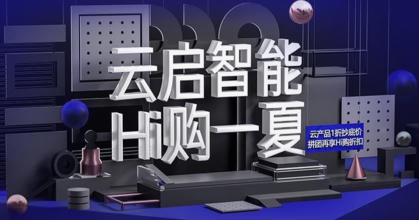 89元购买一年百度云服务器BCC 1核CPU 1G内存&9元一年虚拟主机