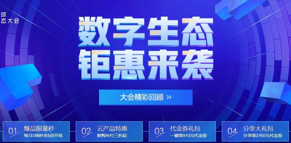 腾讯云6月14日国内2核4G5M三年1200元、新加坡CN2/1核2G1M首年299元、更有云服务器低至99元/年