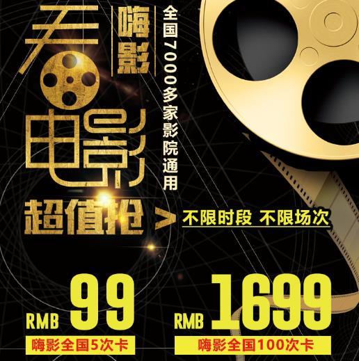 全国覆盖影院通用!99元=5次(2D/3D),1699元=100次(2D/3D/IMAX)抢嗨