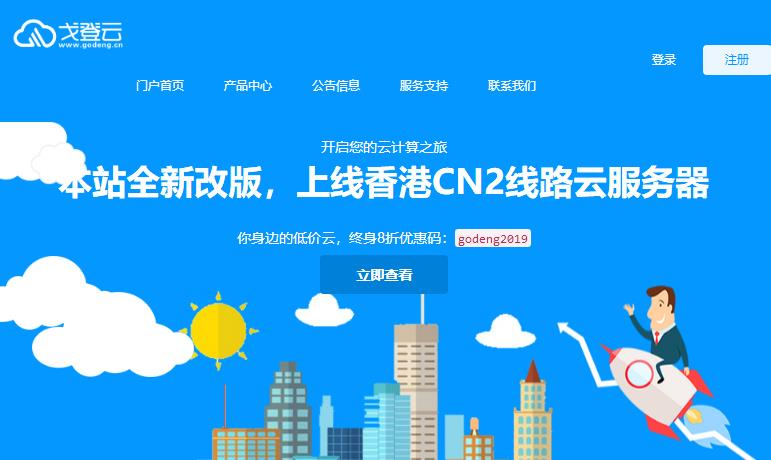 戈登云:戈登云:香港CN2 VPS免费送,三网直连,终身8折,2核2G/70元