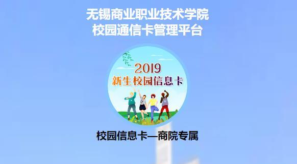 2019江苏联通校园卡来啦,比起去年多了全国通话时间!
