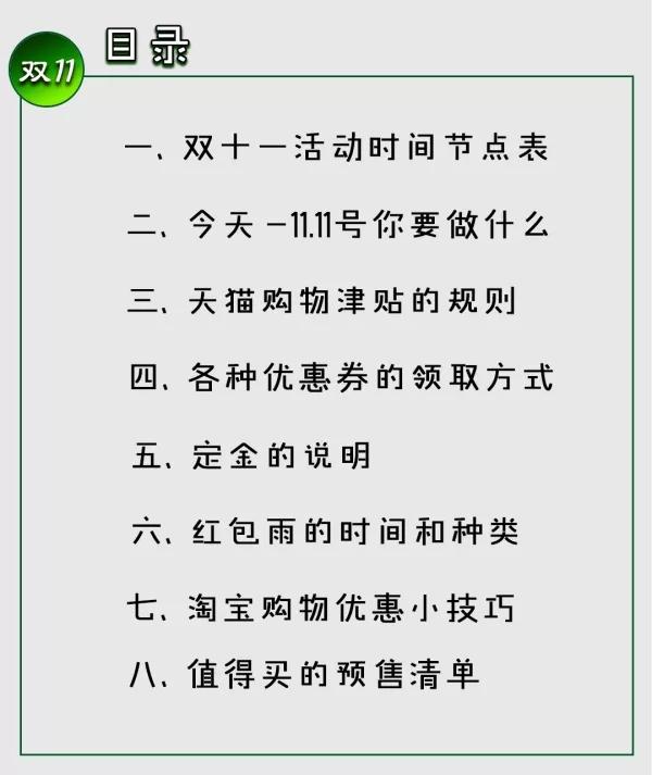 2019天猫双11活动红包最全攻略玩法详解,天猫大牌预售预告!